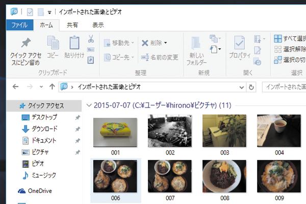 【本日のできるネット】Windows 10でデジタルカメラの写真や動画 ...