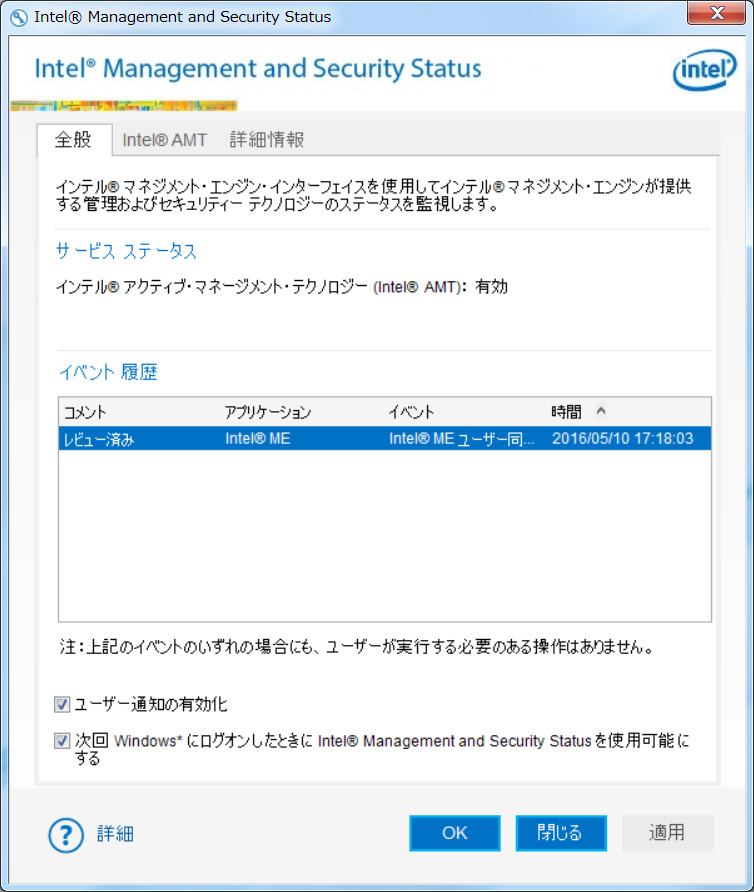 Intel Management and Security Status についての質 …