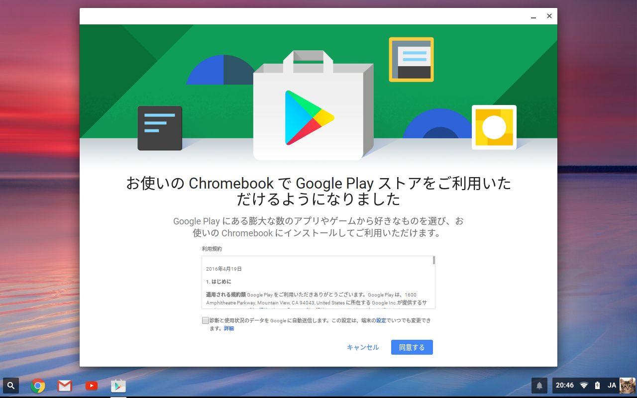 レビュー Androidアプリが動くようになったchrome Osを試してみた