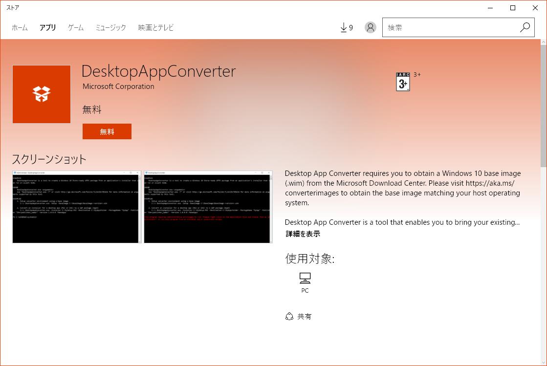 microsoft デスクトップアプリをuwpアプリへ変換するツールをwindows