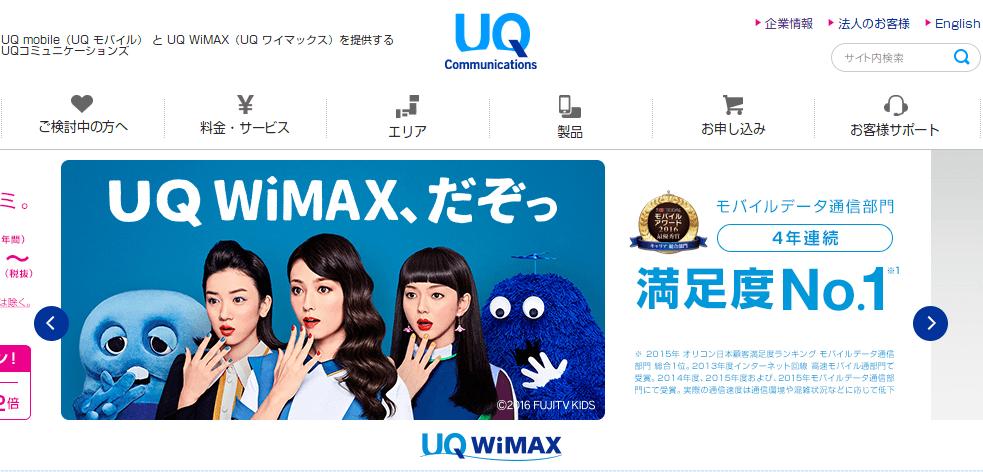 制限 wimax 速度