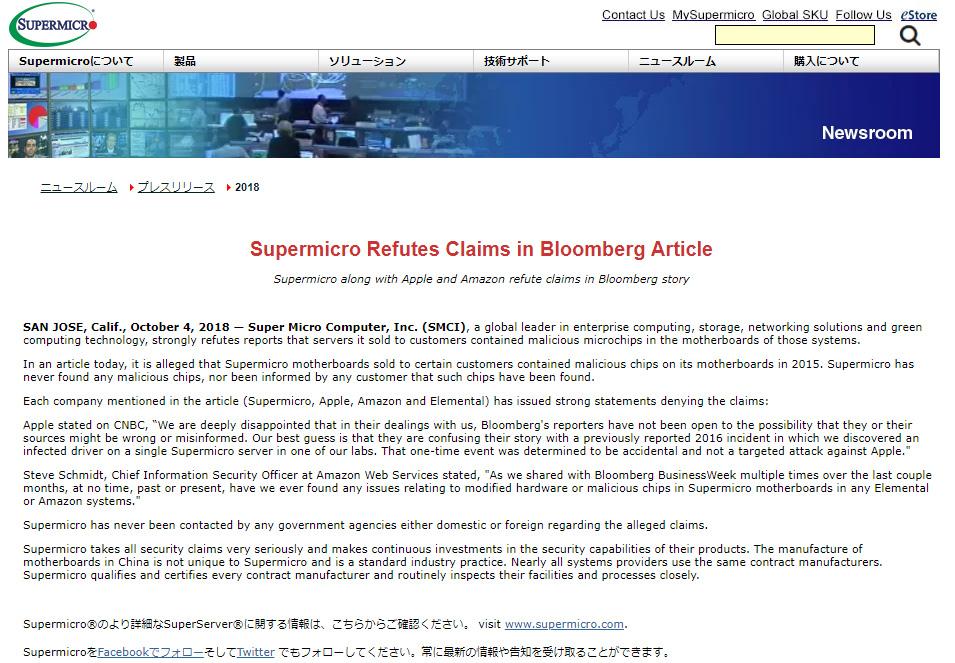 やじうまPC Watch】中国がSupermicroのマザボにハック用チップを