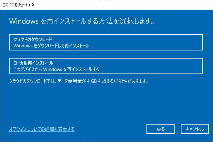 次々期Windows 10、クラウドからOS再インストールが可能に