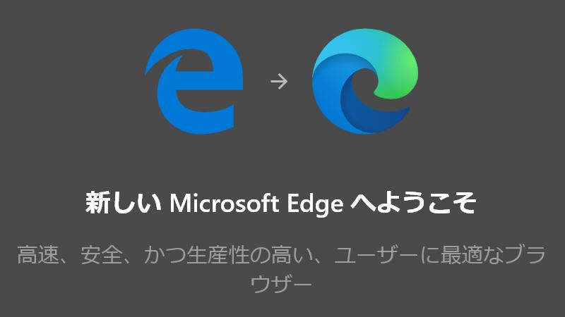 Edge クロミウム Windows10 Chromium版Microsoft