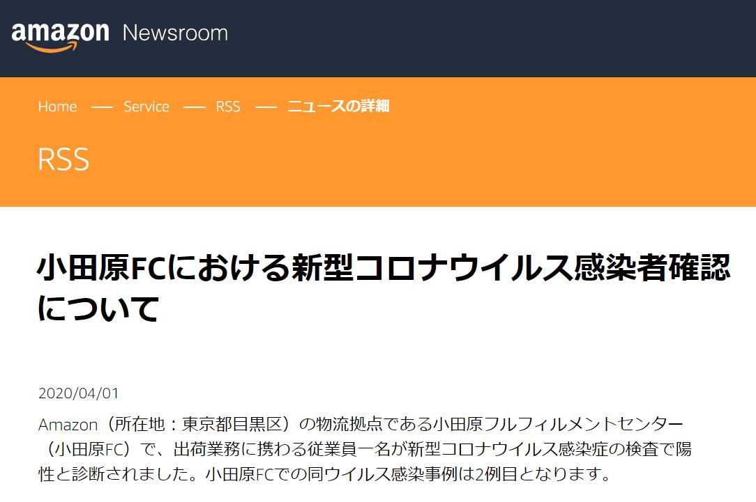 コロナ 者 小田原 感染