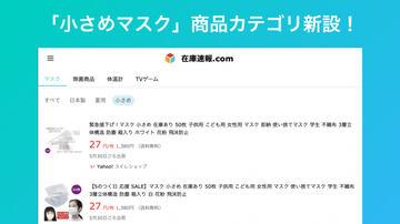 速報 マスク 価格 com