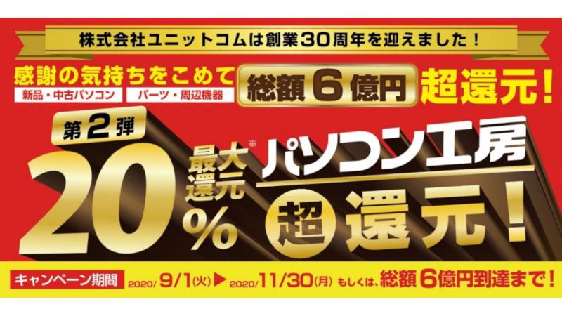 ユニットコム、購入額の20%を還元する総額6億円のキャンペーン。第2弾 ...