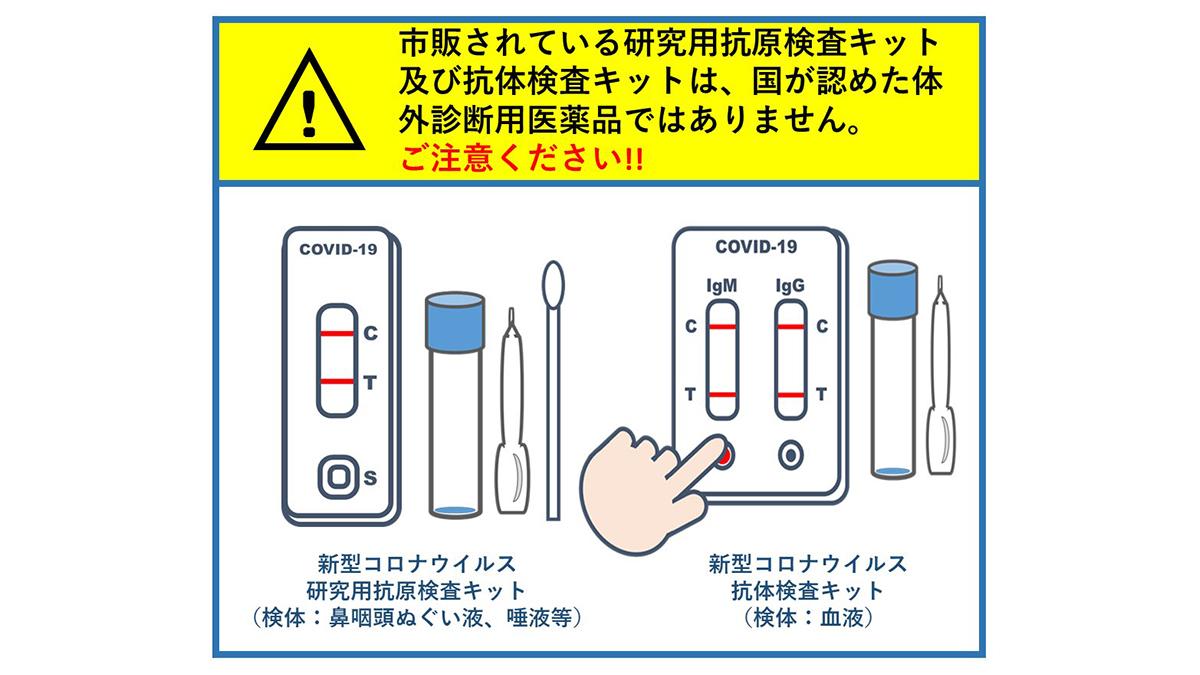 検査 コロナ キット 簡易 新型コロナ 短時間で調べられる「抗原検査」13日承認へ