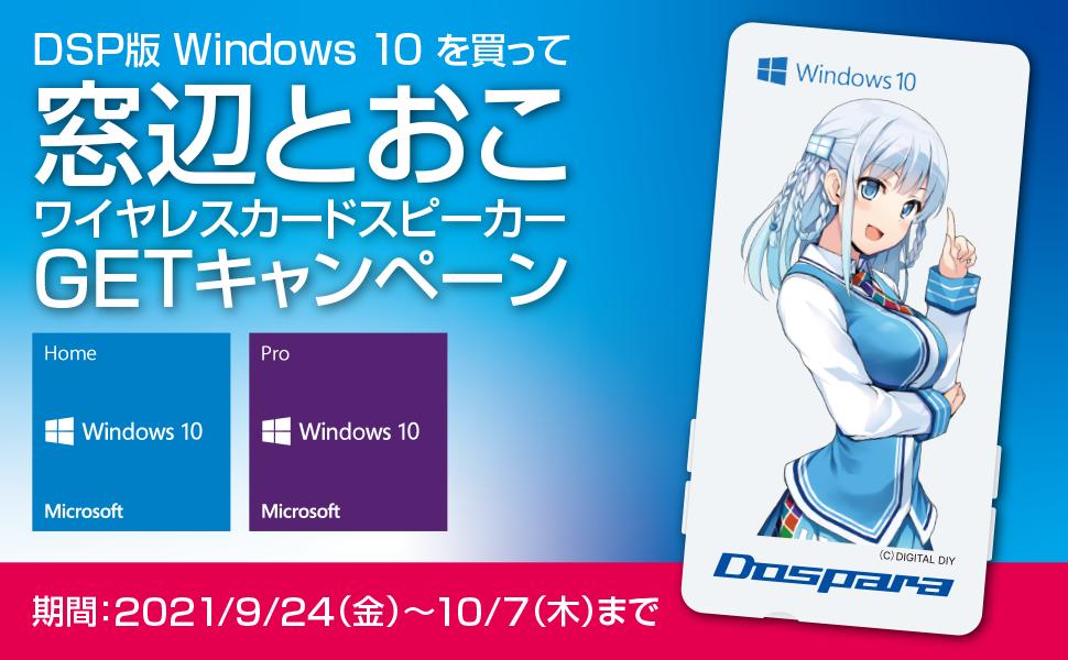 ドスパラ、DSP版Windows 10購入で窓辺とおこ無線スピーカーをプレゼント