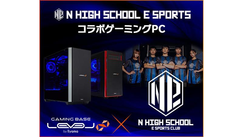 【ニュース・フラッシュ】パソコン工房、N高eスポーツ部とコラボしたRGB LED搭載ゲーミングPC
