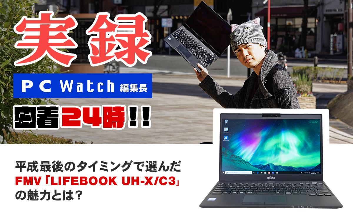 78af73f3c2 実録 PC Watch編集長 密着24時!! 平成最後のタイミングで選んだFMV「UH-X」の魅力とは?